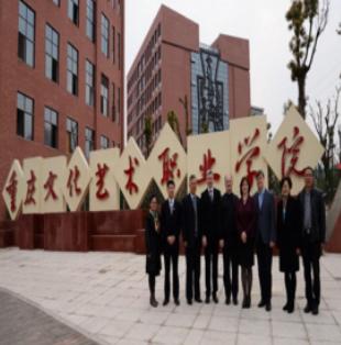 重庆文化艺术职业学院(学前教育示范)