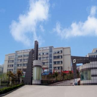 重庆市轻工业学校