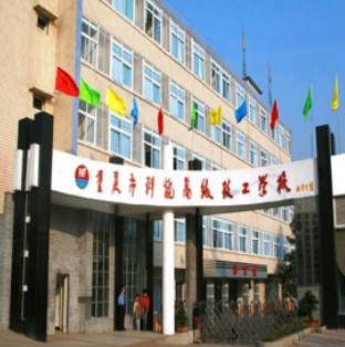 重庆市科能高级技工学校(学前教育)
