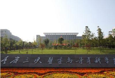 三峡高等职业学校