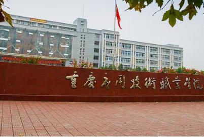 重庆应用技术职业学院