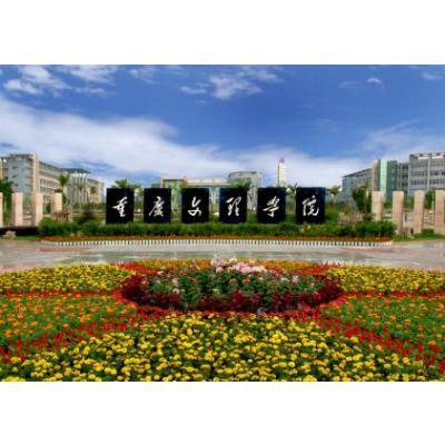 重庆文理学院(师范)