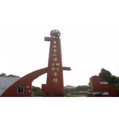 重庆市江津区师范进修学校