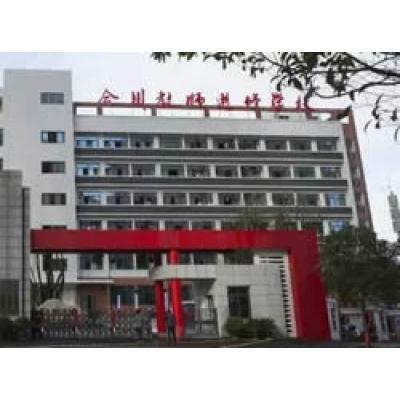 重庆市合川教师进修学校